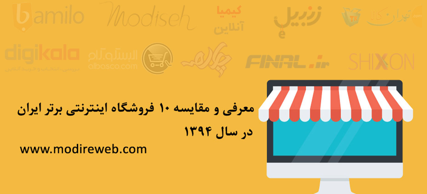 iranian-top-10-online-stores-in-94
